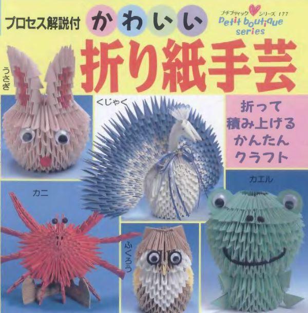 How About Orange: Make origami mini paper books | 609x600